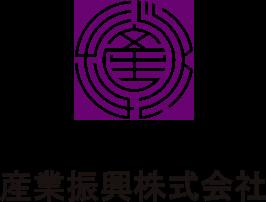 産業振興株式会社
