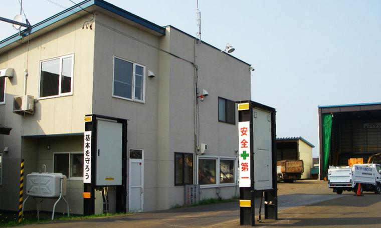 株式会社サンシン旭川スクラップセンター