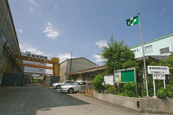 加工製品センター