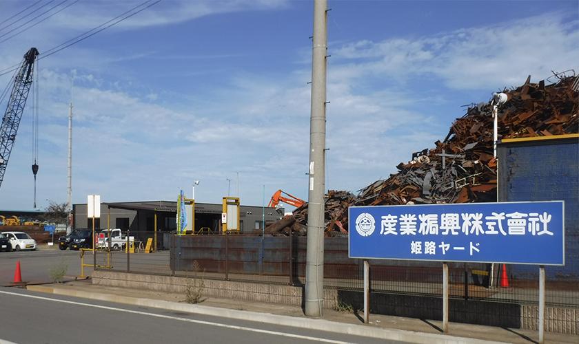 中部関西スクラップセンター/姫路ヤード