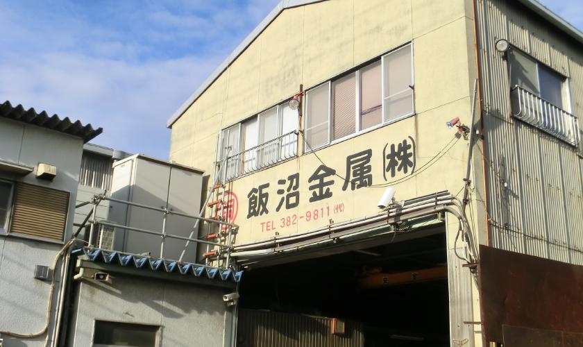 飯沼金属株式会社