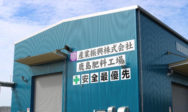 鹿島肥料工場